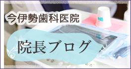 今伊勢歯科医院Blog