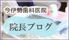 今伊勢歯科医院Blogへ